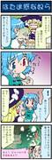 がんばれ小傘さん54