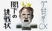 総統閣下の緑の悪魔に使われた絵 その5