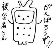 がんばれー!