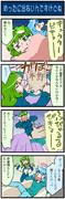 がんばれ小傘さん56