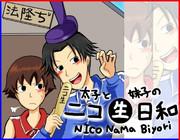 太子と妹子のニコ生日和【法隆ぢ】
