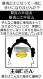 攘夷志士誘惑メール(ネタバレ)