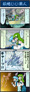 がんばれ小傘さん61