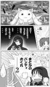 かなえて!インキュベーター TAKE-2