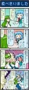 がんばれ小傘さん72