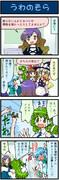 がんばれ小傘さん74