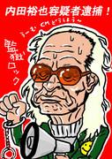内田裕也容疑者逮捕される。