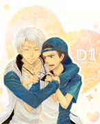 【腐向け】D1