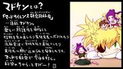 マドケンX ep.1-aトビラ