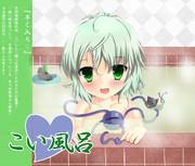 こい♡風呂