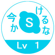 今かけるな Lv 1