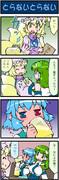 がんばれ小傘さん83
