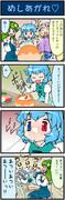 がんばれ小傘さん84