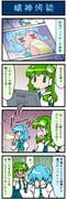 がんばれ小傘さん87