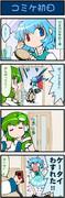 がんばれ小傘さん91