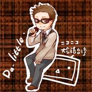 ニコ大会議台湾-Da-little さん-