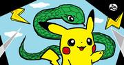ピカチュウとヘビはマイジャスティス!