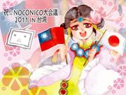 ニコニコ大会議台湾2011