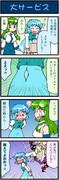 がんばれ小傘さん100