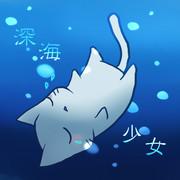 ねこで深海少女