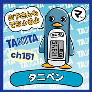 【公式】 タニペン 【キャラ?】