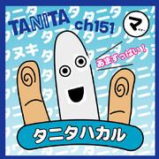 【超】 タニタハカル 【マイナーキャラ】