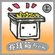 ニコニ広告「賽銭箱ちゃん」シール
