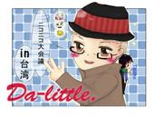 Da-littleさん