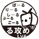 る攻め使用 Lv4