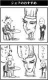 【2コマ漫画】シェフのおすすめ