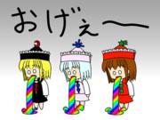 プリズムリバース三姉妹
