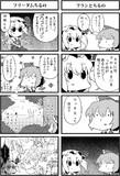 東方の4コマ【紅】