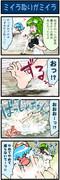 がんばれ小傘さん126