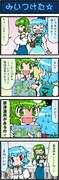 がんばれ小傘さん129