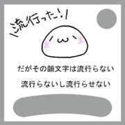 (*´ω`*)←流行らない