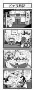 マ×2理沙!4コマ!163