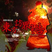 東方訪界造 ~ Never Extinguished Flame.