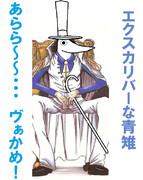 エクスカリバーな青雉
