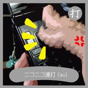 ニコニコ連打(au)