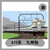 Rail Sim2 で415系