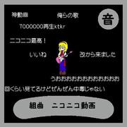 組曲 ニコニコ動画