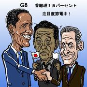 G8での菅総理の立ち位置