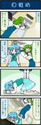 がんばれ小傘さん141