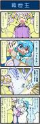 がんばれ小傘さん144