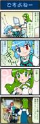 がんばれ小傘さん146