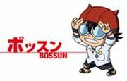 ボッスンビーム☆