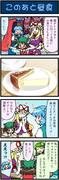 がんばれ小傘さん151