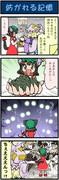 がんばれ小傘さん156