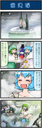 がんばれ小傘さん158