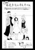 【図解】永遠亭住人の身長の謎